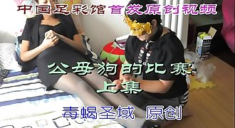 Chinese female domination 984